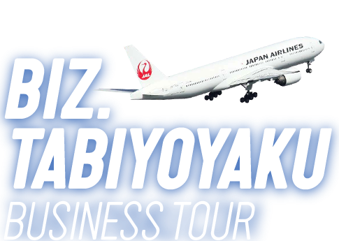 出張・ビジネスに!BIZ.TABIYOYAKU BUSINESS TOUR